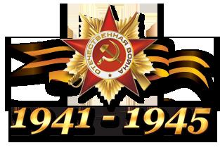 ГЕОРГИЕВСКАЯ ЛЕНТА 58826159_5cae0b817de2