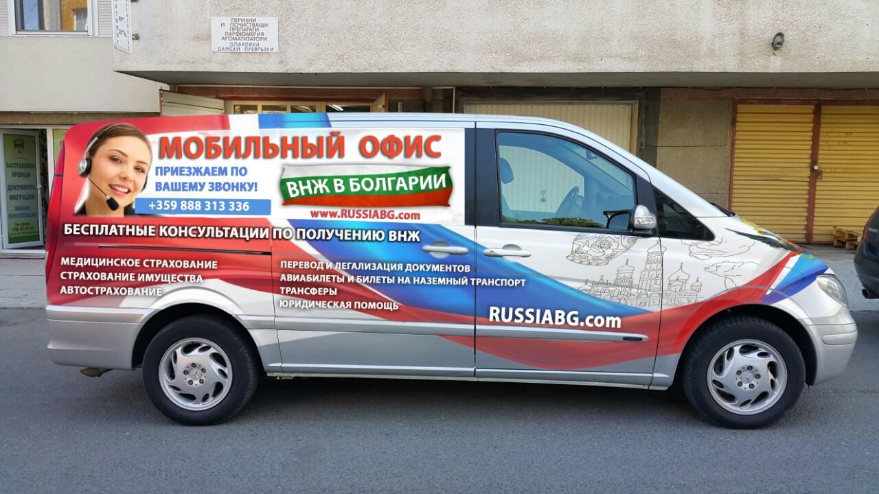 Мобильный офис Русского Центра